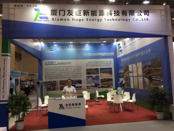 Huge Energy was invited to attend China Xiamen International Green Innovation and New Energy Industry Expo